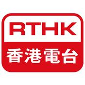 Radio RTHK Putonghua