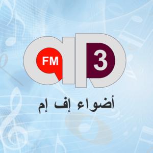 Radio Adwaafm3