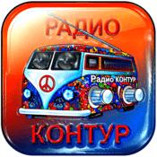 Radio RADIO KONTUR Радио Контур